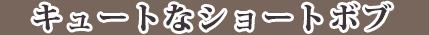 女性用カツラF05-15 キュートなショートボブ