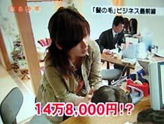オーダーメイドかつら14万8,000円