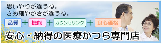 医療用かつら.com