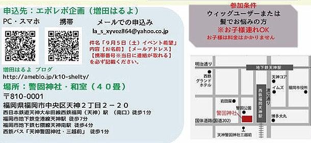 ウィッグホ・フェス in 福岡