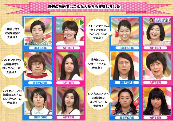 日本テレビ「ヒルナンデス」ウィッグ