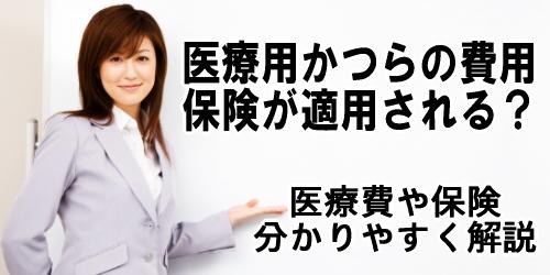 医療用かつらと保険