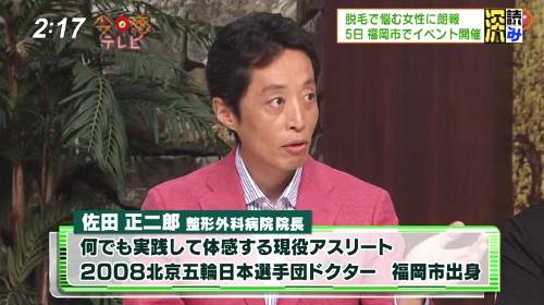 ウィッグホ・フェス今日感テレビ4