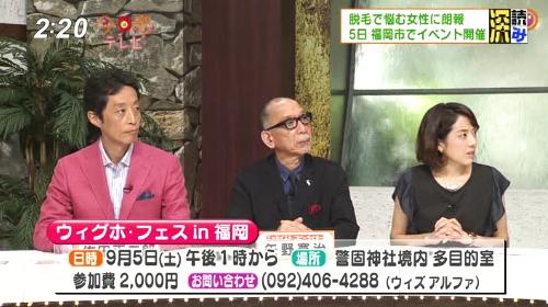 ウィッグホ・フェス今日感テレビ7