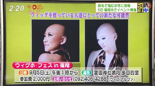 ウィッグホ・フェス今日感テレビ8