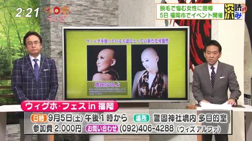 ウィッグホ・フェス今日感テレビ9