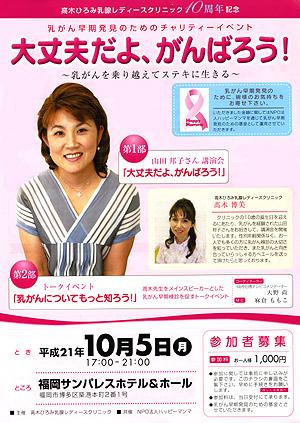 乳がん早期発見のチャリティイベント 山田邦子さん乳ガン講演