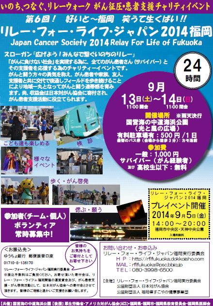 2014 リレー・フォー・ライフ・ジャパン福岡