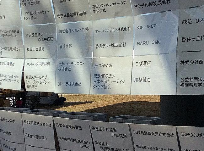 リレーフォライフ福岡2014画像7