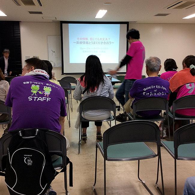 リレーフォーライフ2014福岡がん講習