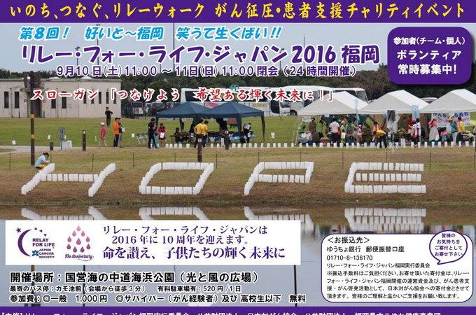 2016 リレー・フォー・ライフ・ジャパン福岡