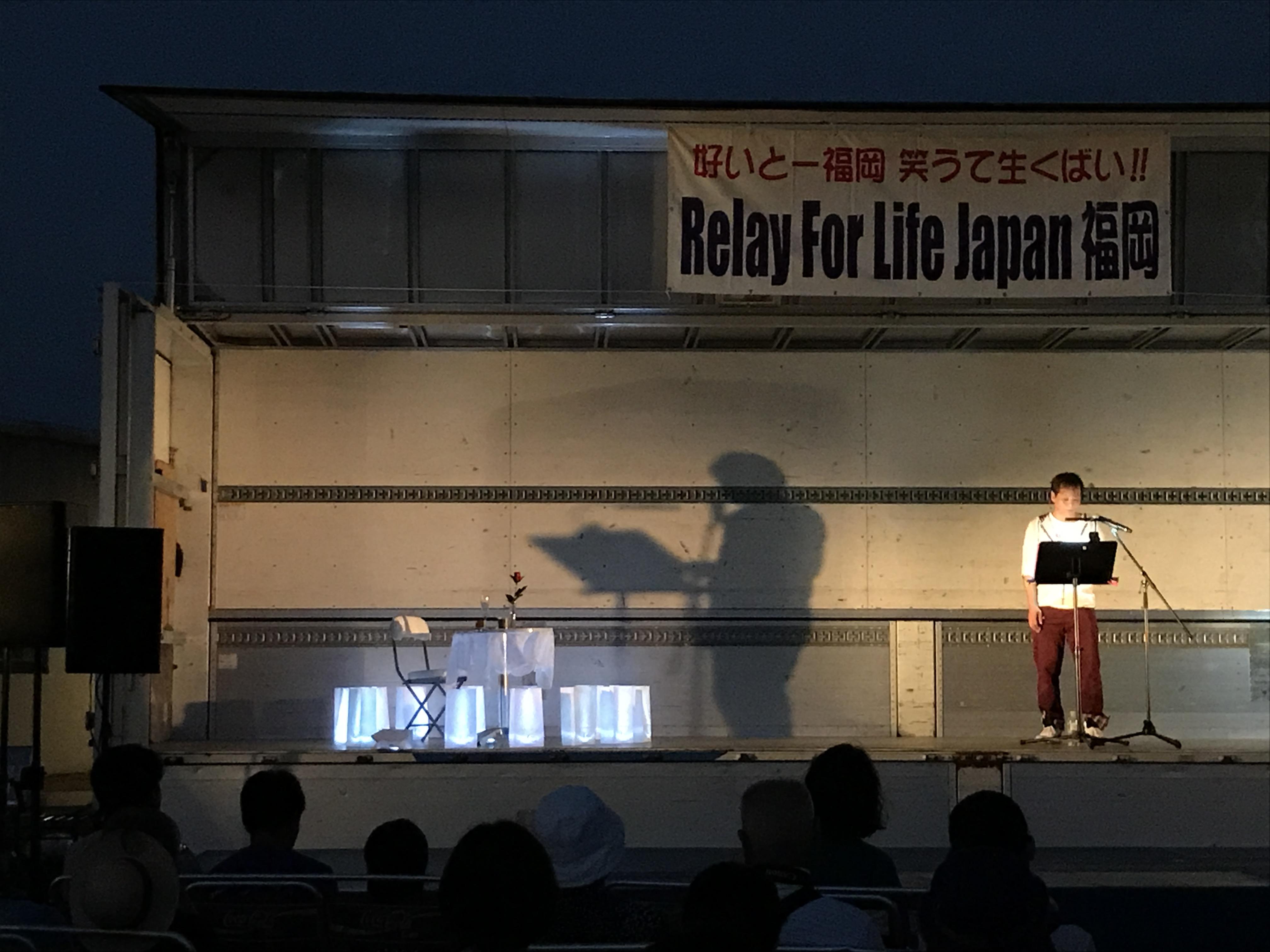 リレーフォライフ福岡2017画像19