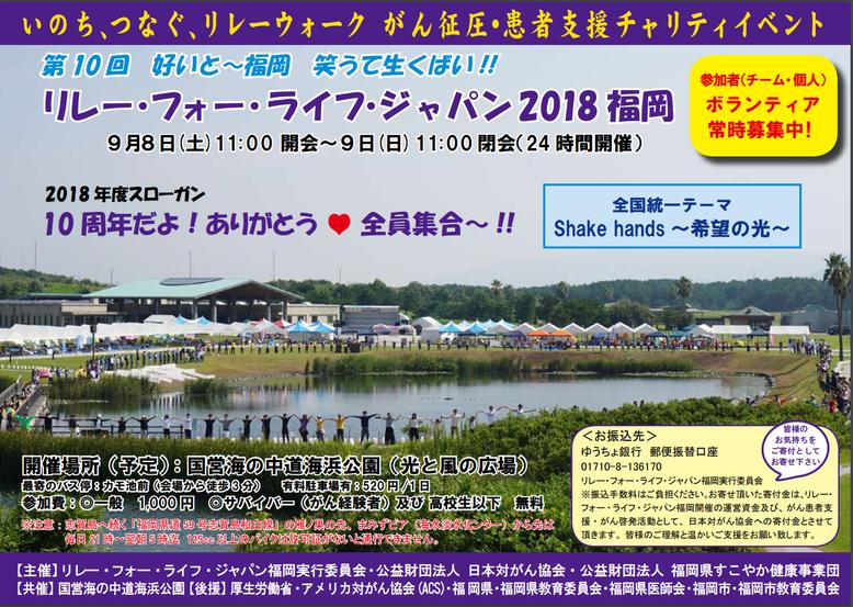 2018 リレー・フォー・ライフ・ジャパン福岡