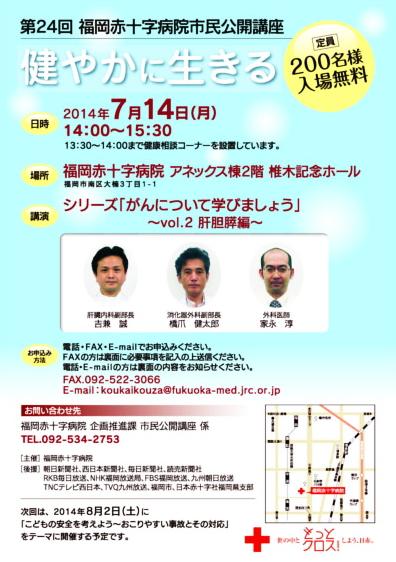 第24回 福岡赤十字病院市民公開講座