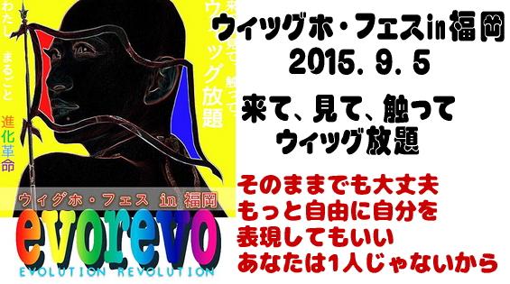 ウィッグホフェス福岡2015