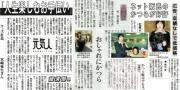 メディア紹介・新聞