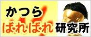 ばればれ研究所